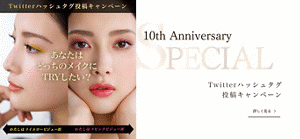10th Annivessary Special Twitterハッシュタグ投稿キャンペーン