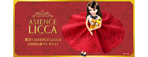 asience licca 限定!ASIENCE LICCA 2,000名様プレゼント!