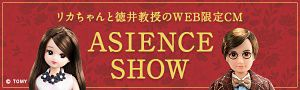ASIENCE SHOW