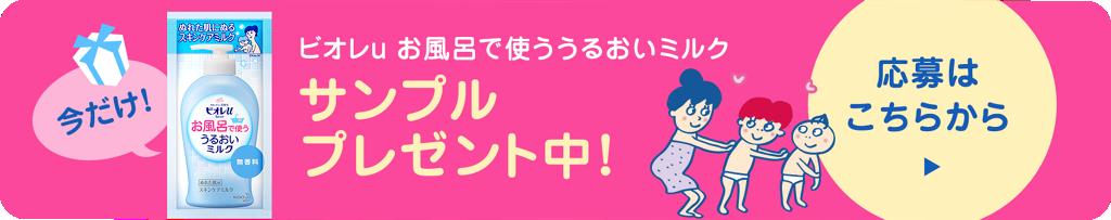 花王 ビオレUお風呂で使ううるおいミルクサンプルプレゼント