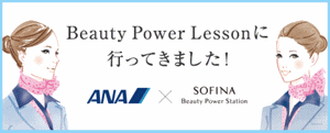 Beauty Power Lessonに行ってきました! ANA × SOFINA Beauty Power Station