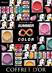 組み合わせ、楽しみ、無限 SUMMER COLOR Playful color eye&face