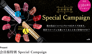 Present 会員様特別 SpecialCampain