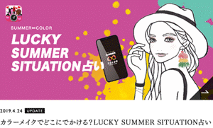2019.4.24 UPDATE カラーメイクでどこにでかける?LUCKY SUMMER SITUATION占い