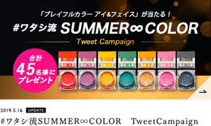 2018.5.16 UPDATE #ワタシ流SUMMER∞COLOR Tweet Campaign
