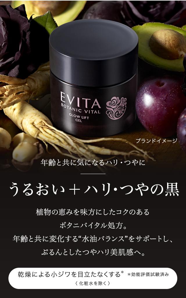 エビータ ボタニバイタル 艶リフトライン|スキンケア|EVITA エビータ ...