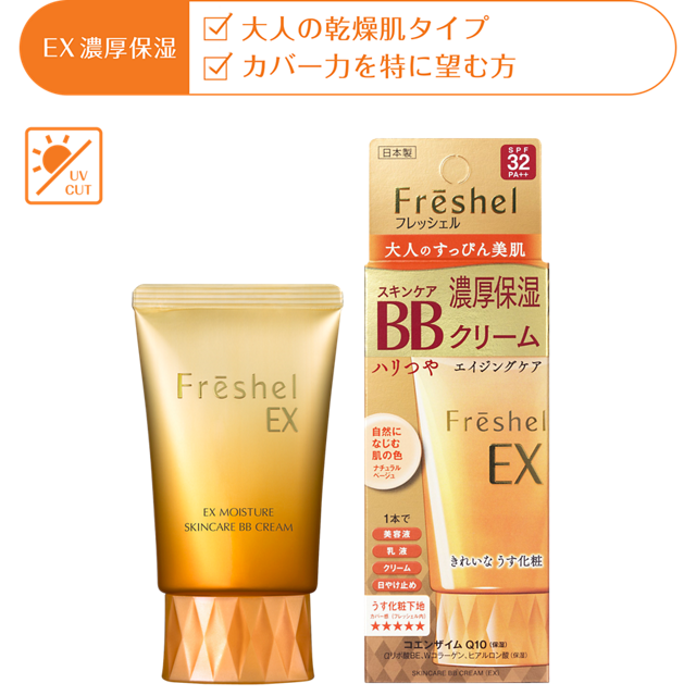 https://kao-h.assetsadobe3.com/is/image/content/dam/sites/kanebo/www-kanebo-cosmetics-jp/freshel/products_item/item06/item06_img01.png?fmt=png-alpha&wid=640