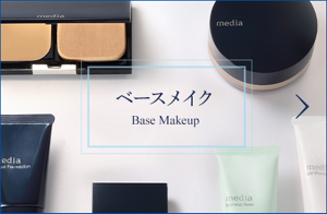 https://kao-h.assetsadobe3.com/is/image/content/dam/sites/kanebo/www-kanebo-cosmetics-jp/media/index/st2-bnr-base_makeup-l.png?fmt=png-alpha&wid=472