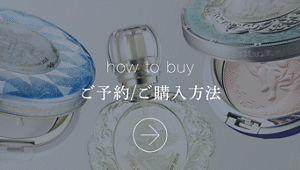 how to buy ご予約/ご購入方法