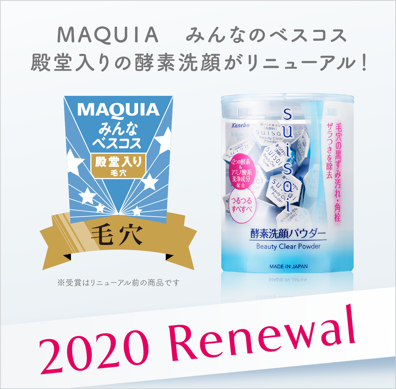 MAQUIA みんなのベスコス  殿堂入りの酵素洗顔がリニューアル! ※受賞はリニューアル前の商品です 2020 Renewal