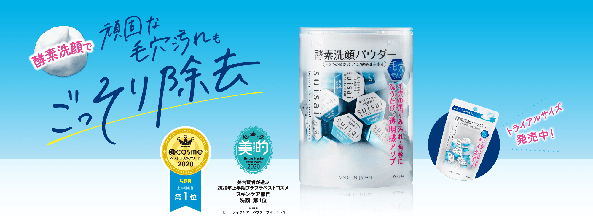 https://kao-h.assetsadobe3.com/is/image/content/dam/sites/kanebo/www-kanebo-cosmetics-jp/suisai/renewal/products/powder_wash_n/powder_wash_n-kv-m-200807.png?fmt=png-alpha&wid=2000