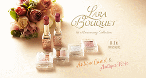 LARA BOUQUET 1st Anniversary Collection 8.16限定発売 Antique Camel&Antique Rose