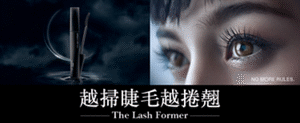 The Lash former