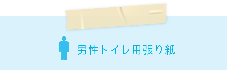 トイレマナー 張り紙 テンプレート 無料ダウンロード 花王プロフェッショナル 飲食店経営と衛生管理を応援する ご贔屓ナビ