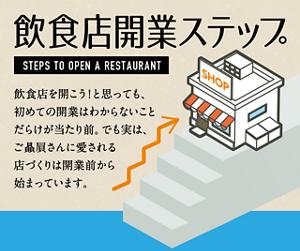 飲食店開業ステップ 開業12ヶ月...