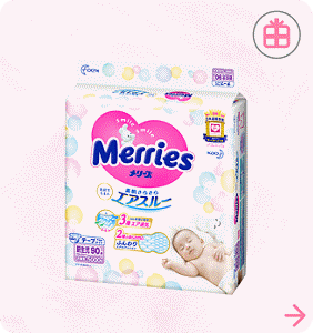 Merries - Exceptional Breathability - For newborns (Birth - 5 kg)