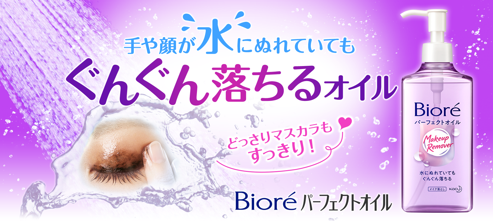 Image result for ビオレ メイク落とし パーフェクトオイル