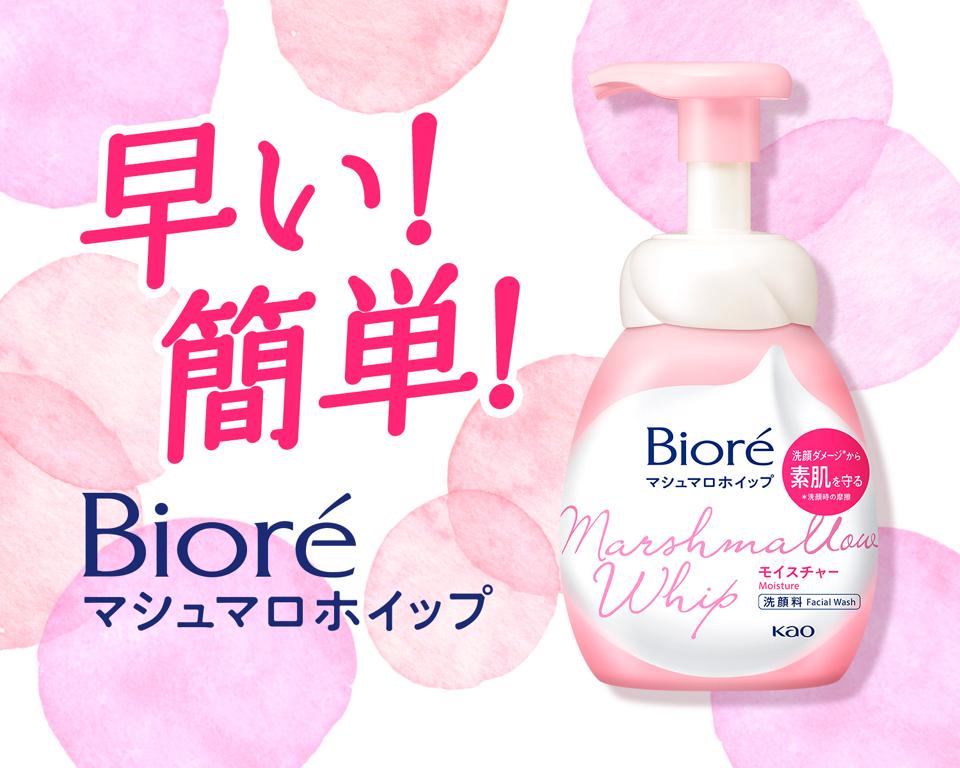 ビオレ マシュマロホイップ。すすぐ時まで洗顔摩擦を減らす(※)! 洗顔料市場シリーズ売上NO.1(*) (※すすぎ時間の短縮による。※当社スキンケア洗顔と比較して。*インテージSRI洗顔料市場 2019年12月~2020年11月 ビオレマシュマロホイップシリーズ累計販売金額)