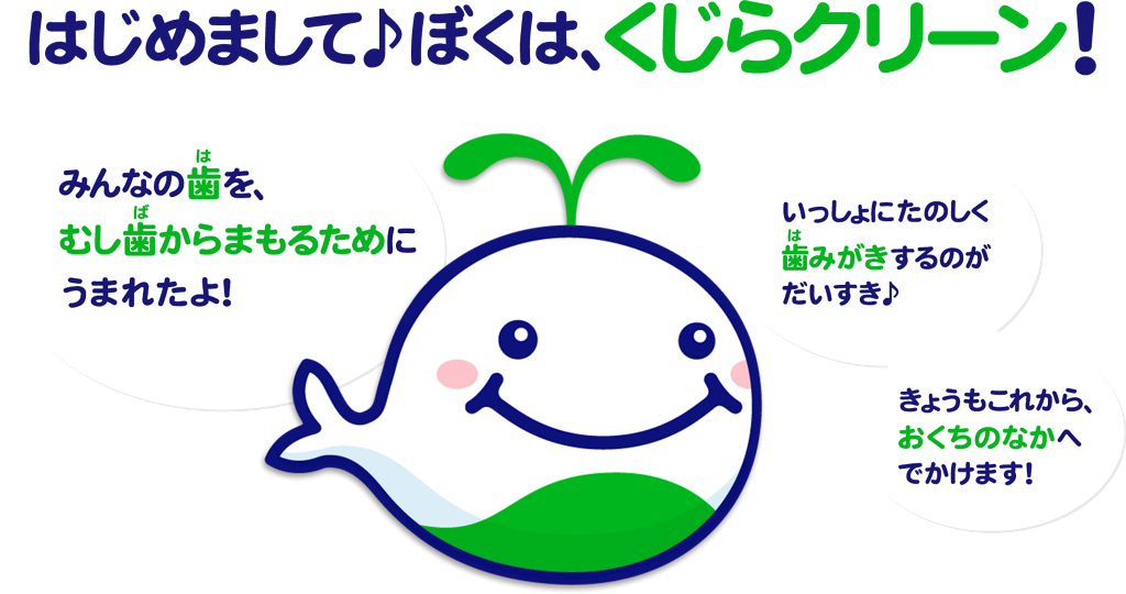 Nice to meet ♪ I'm clean whale! I was born to protect everyone's teeth from dental teeth! Today, I also like to brush my teeth together ♪ Today, I am going out into my place!