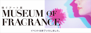 嗅ぐアート展 MUSEUM of FRAGRANCE