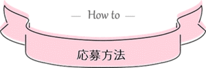 How to 応募方法