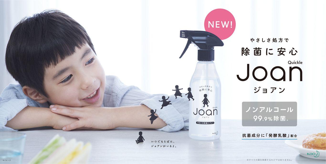 """Joan"" is safe for eradication with gentle prescription"