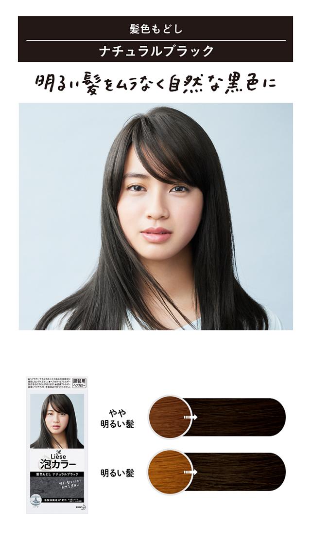 Liese foam color, hair color, natural black
