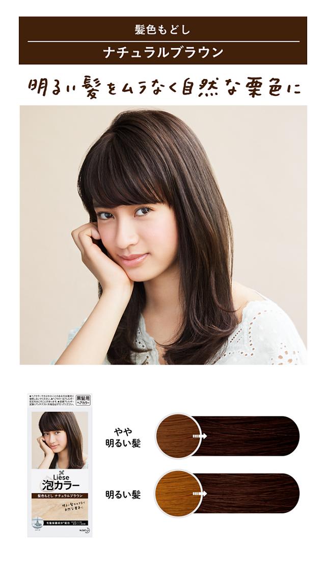 Liese foam color, hair color return, natural brown