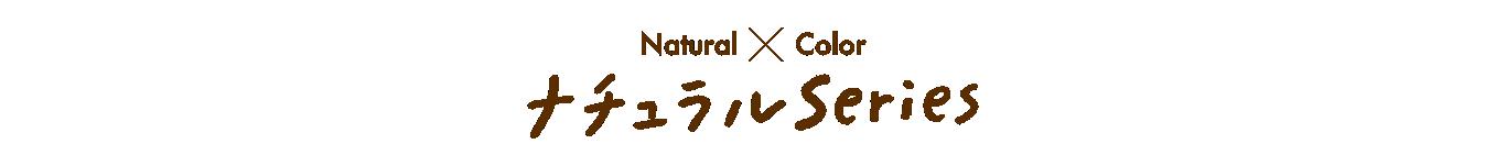 Natural × Color Natural Series