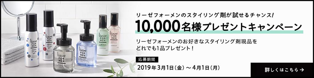 花王 リーゼフォーメン1万名プレゼント!キャンペーン