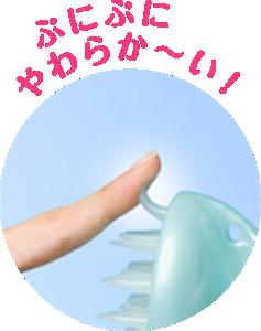 ぷにぷに やわらか〜い!