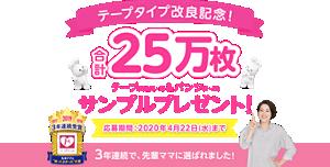 ★【4月22日まで】【花王公式】合計25万枚!花王 メリーズ試供品がプレゼント!