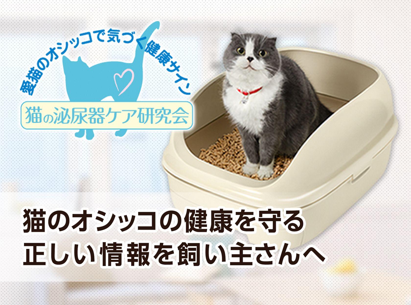 猫の泌尿器ケア研究会 泌尿器の健康病気情報ニャンとも清潔トイレ
