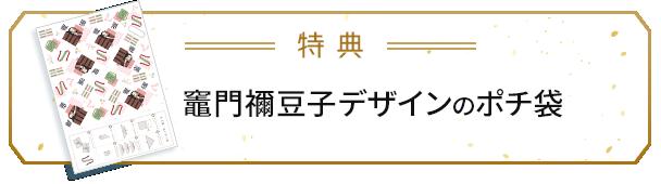 特典 竈門禰豆子デザインのポチ袋