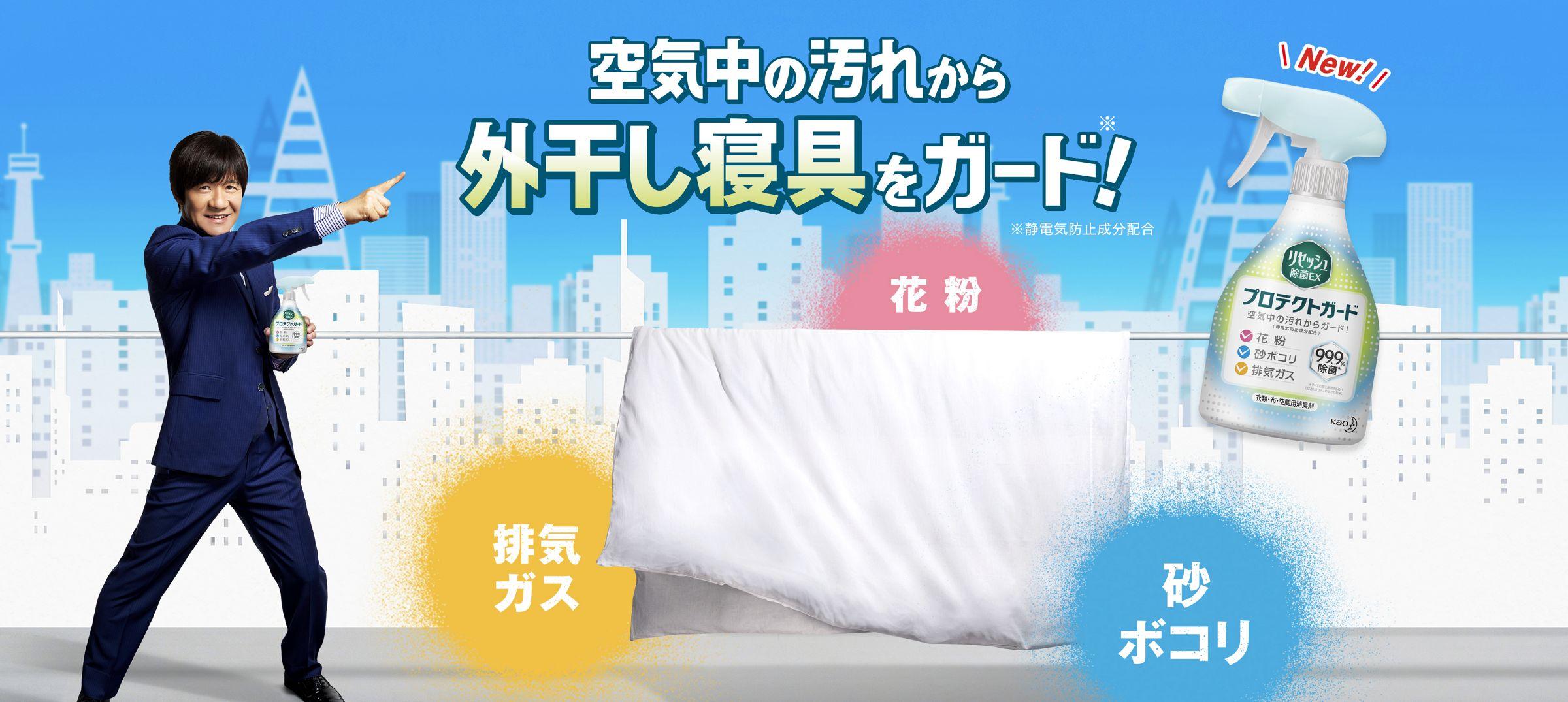 空気中の汚れから外干し寝具をガード NEW リセッシュ除菌EX プロテクトガード