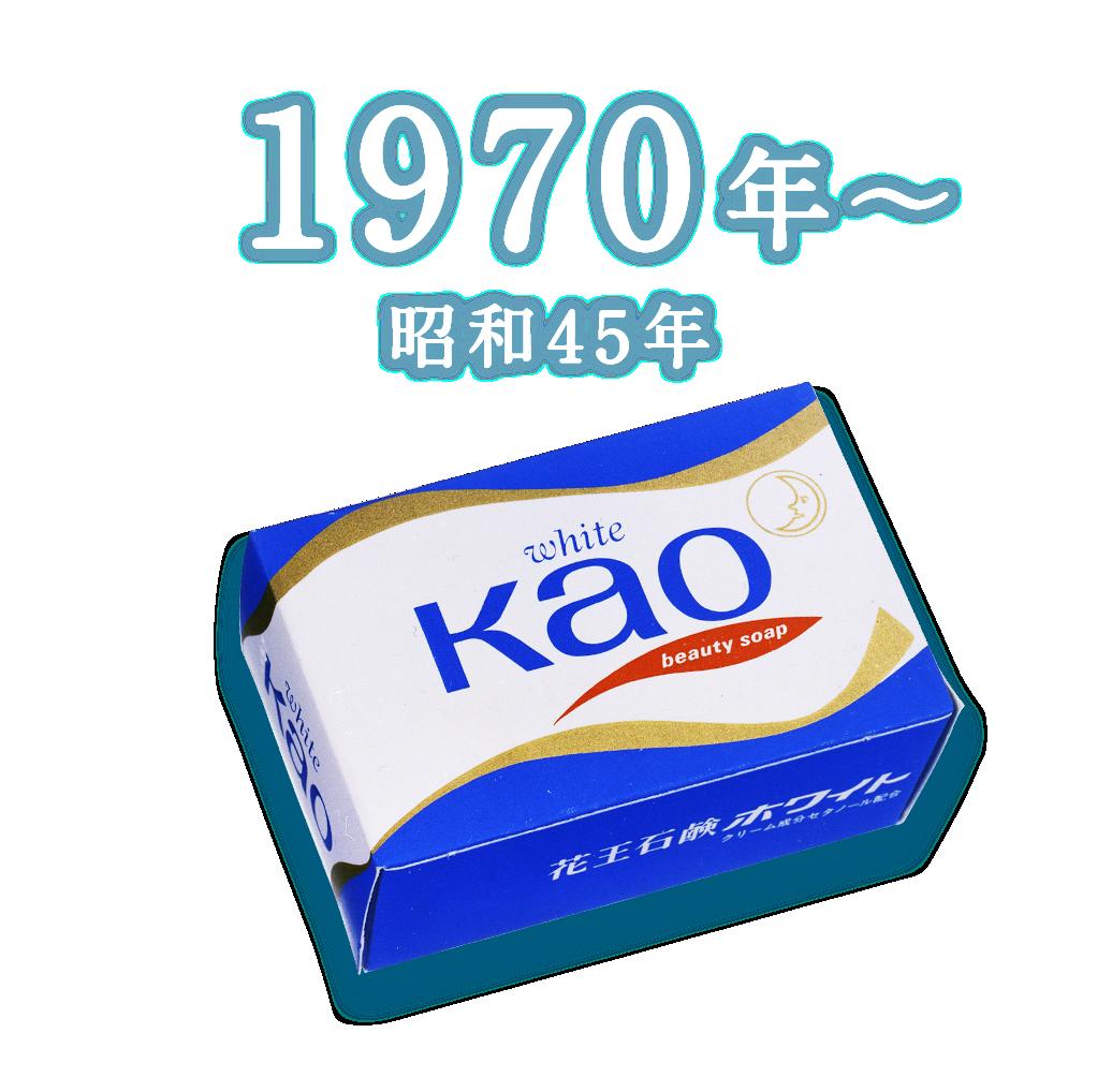 花王株式会社 | 花王 ホワイト | 花王石鹸の歩み 1970(昭和45)年~
