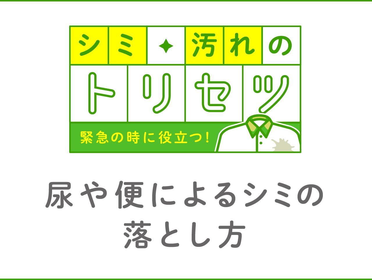 花王株式会社|ワイドハイター 衣料用漂白剤|尿や便によるシミの落とし方