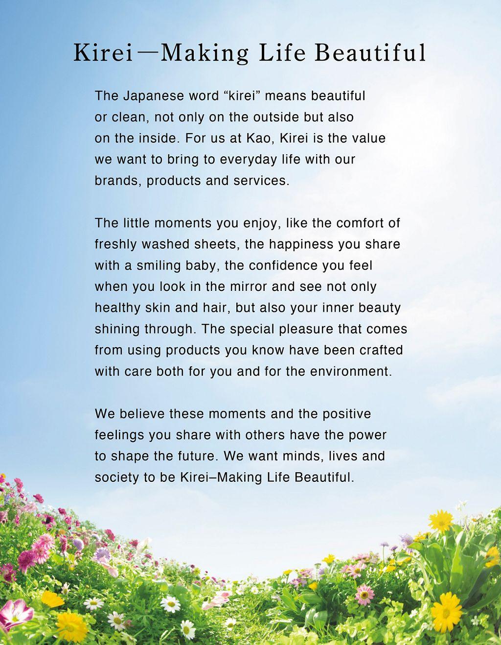 Kao Kirei Making Life Beautiful