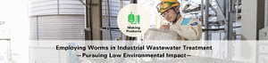Employing Worms in Industrial Wastewater Treatment —Pursuing Low Enviromental Impact—