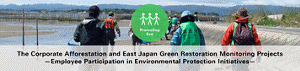 Promoting Eco The Corporate Afforestation and East Japan Green Restoration Monitoring Projects —Employee Participation in Environmental Protection Initiatives—