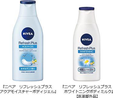 ニベア ホワイトニング ボディ ミルク