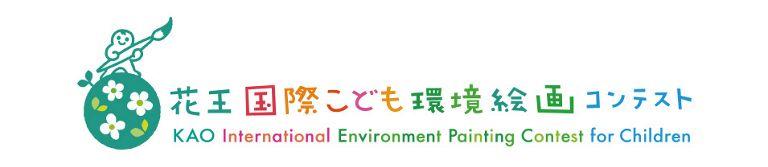 花王国際こども環境絵画コンテスト