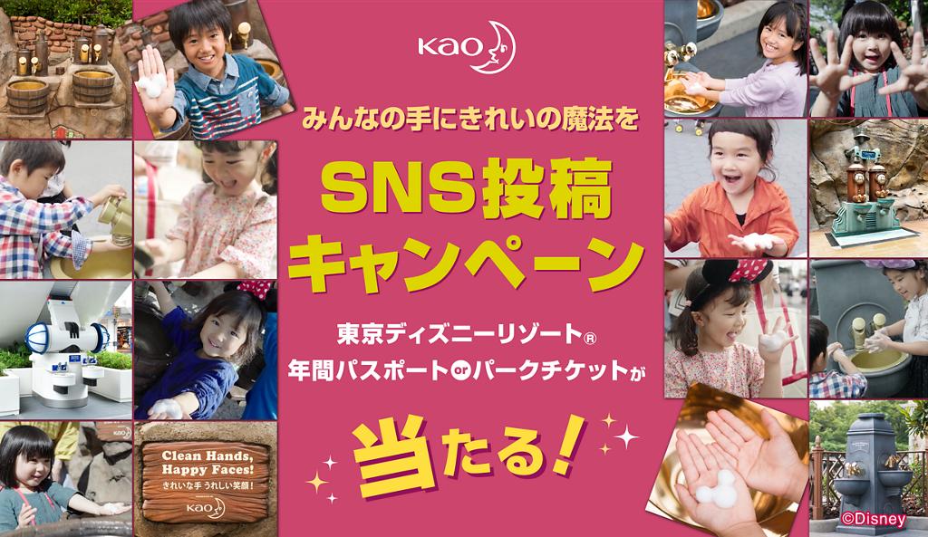 花王 東京ディズニーリゾート年間パスポートが当たるキャンペーン