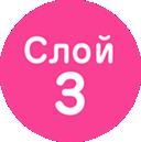 Слой 3