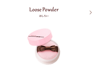 Loose Powser おしろい